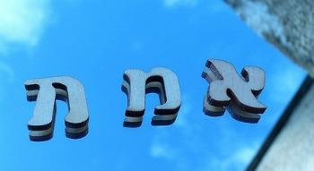 Hebrew letter