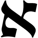 alef Hebrew letter