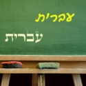 greenboard with Hebrew