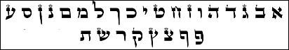 hebrew alphabet sta