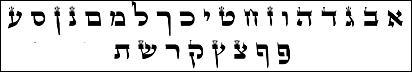 Hebrew stam script
