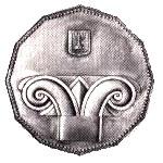 five-shekel Israeli coin