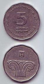 israel currency 5 shekel