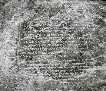 Aramaic and Greek stele