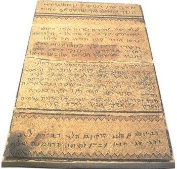 Aramaic inscription from third-century Ein Gedi synagogue.