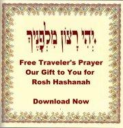 Tefillat Haderech