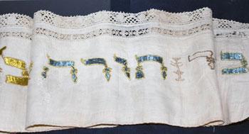 Italian Jews: a Torah binder from 1668, at the Nahon Museum of Italian Jewish Art in Jerusalem