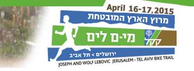sea to Jerusalem race poster